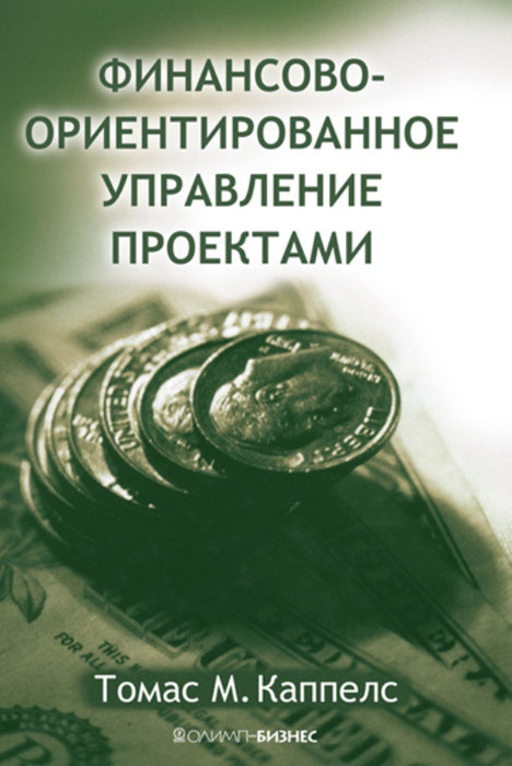 Финансово-ориентированное управление проектами #1