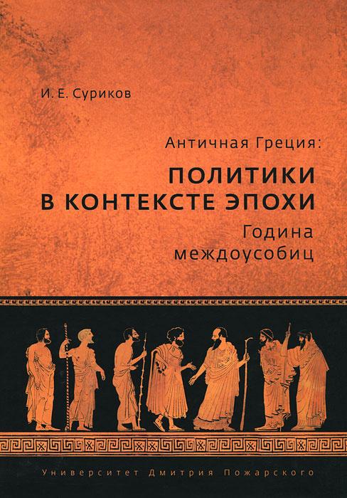 Античная Греция. Политики в контексте эпохи. Година междоусобиц | Суриков Игорь Евгеньевич  #1