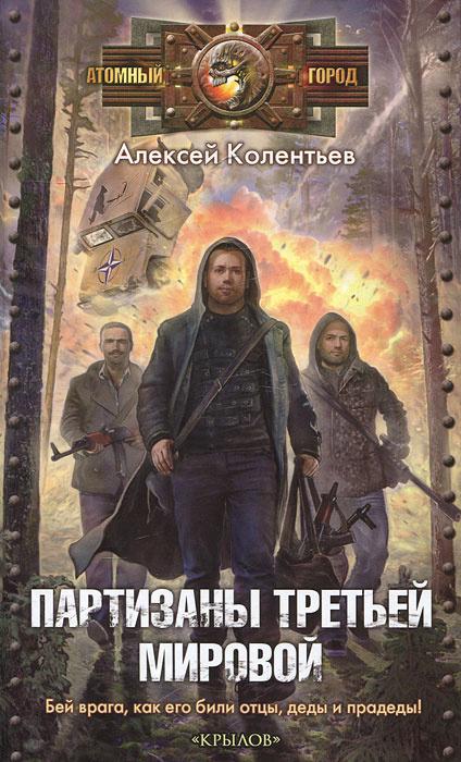 Партизаны Третьей мировой | Колентьев Алексей Сергеевич  #1
