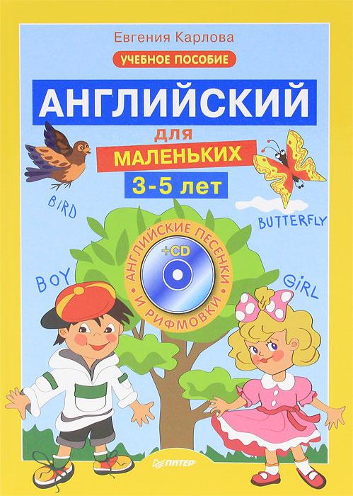 """Книга """"Английский для маленьких. Учебник английского языка ..."""