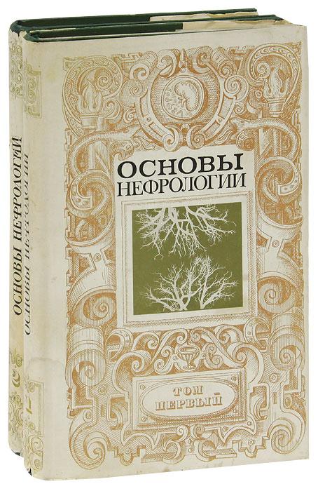 Основы нефрологии. В 2 томах (комплект) #1