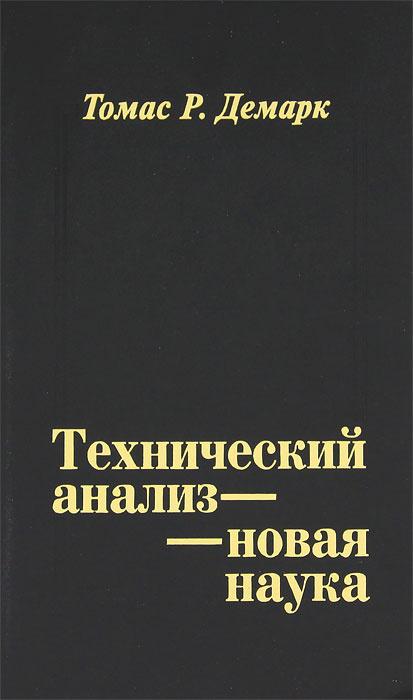 Технический анализ - новая наука   Демарк Томас Р. #1
