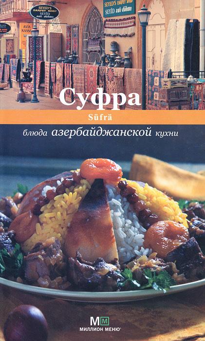 Суфра. Блюда азербайджанской кухни #1