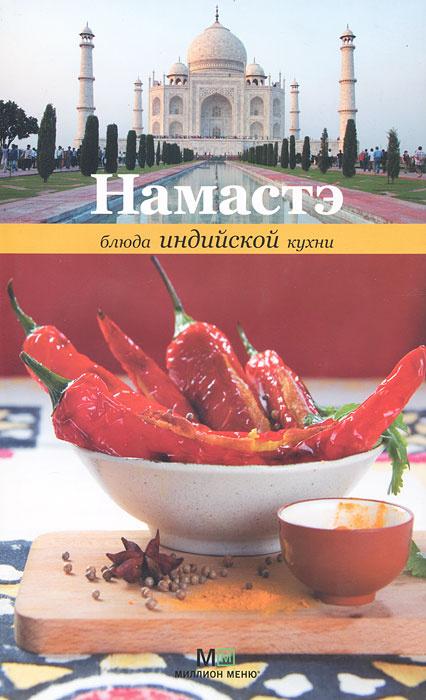 Намастэ. Блюда индийской кухни #1