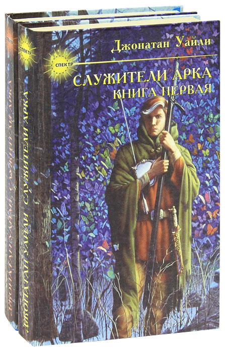 Служители Арка (комплект из 2 книг) | Грушецкий Владимир И., Джонатан Уайли  #1