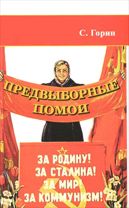 Предвыборные помои   Горин Сергей Анатольевич #1