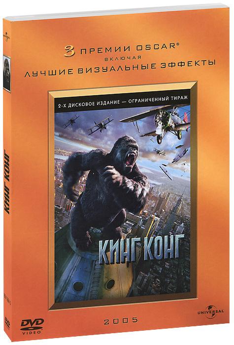 Кинг Конг: Специальное издание (2 DVD) #1