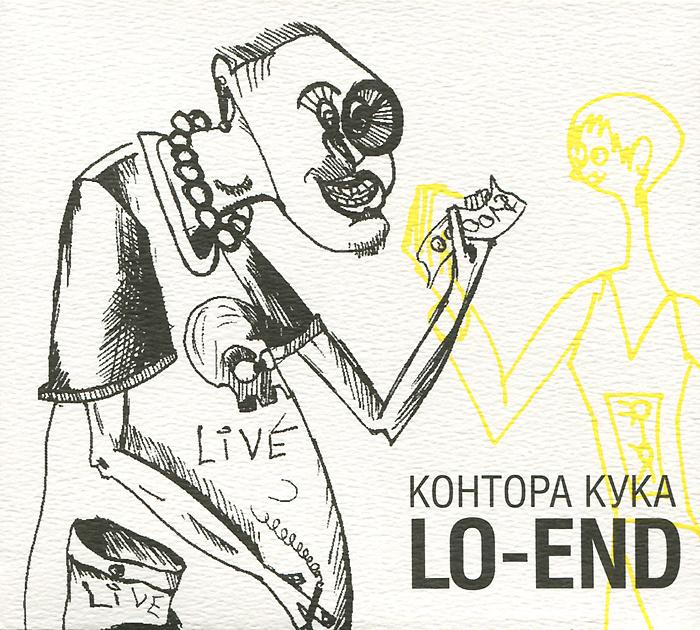 Контора Кука. LO-END #1