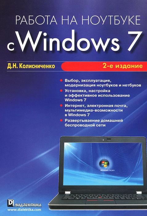 Работа на ноутбуке с Windows 7 #1