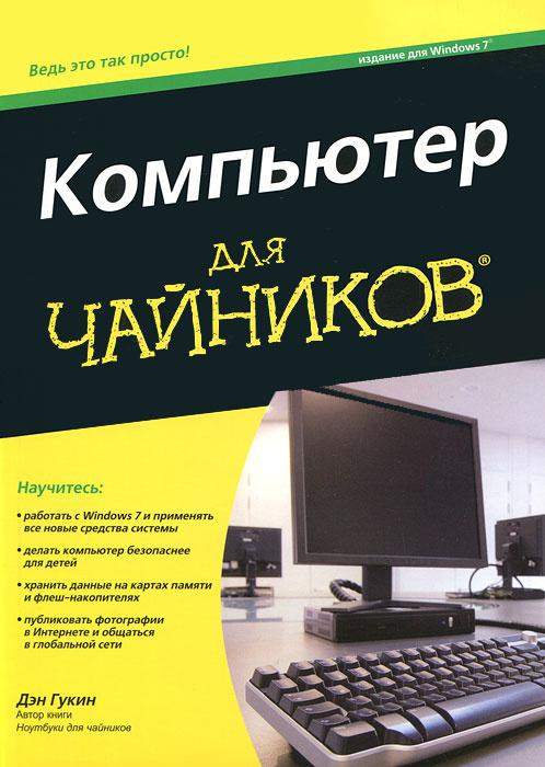Компьютер для чайников.  Издание для Windows 7   Гукин Дэн #1