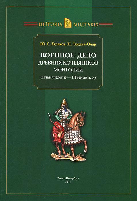 Военное дело древних кочевников Монголии (II тысячелетие - III век до н. э.)  #1