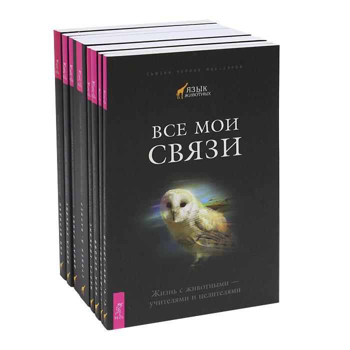 Язык животных (комплект из 8 книг) #1