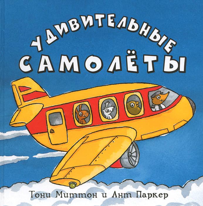 Удивительные самолеты #1