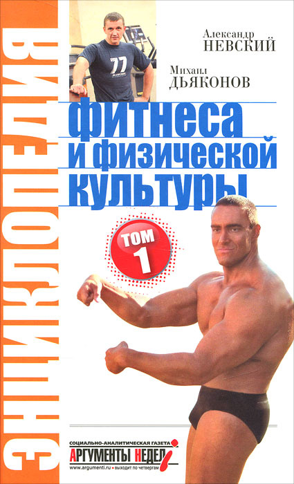 Энциклопедия фитнеса и физической культуры. Том 1 #1
