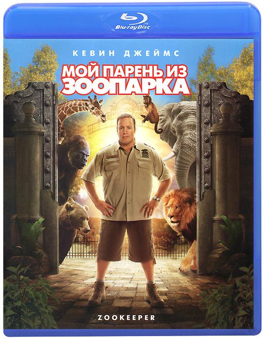 Мой парень из зоопарка (Blu-ray) #1