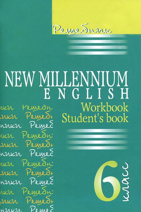 Решебник. Английский язык. Английский язык нового тысячелетия. 6 класс / New Millennium English: Workbook: #1
