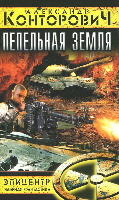 Пепельная земля | Конторович Александр Сергеевич #1