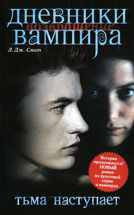 Дневники вампира. Возвращение. Тьма наступает   Смит Лиза Джейн  #1