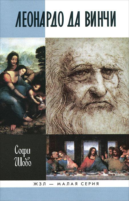 Леонардо да Винчи | Шово Софи #1