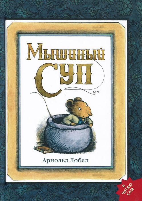 Мышиный суп #1