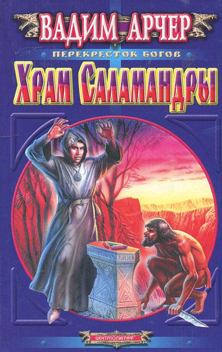 Храм Саламандры | Вадим Арчер #1