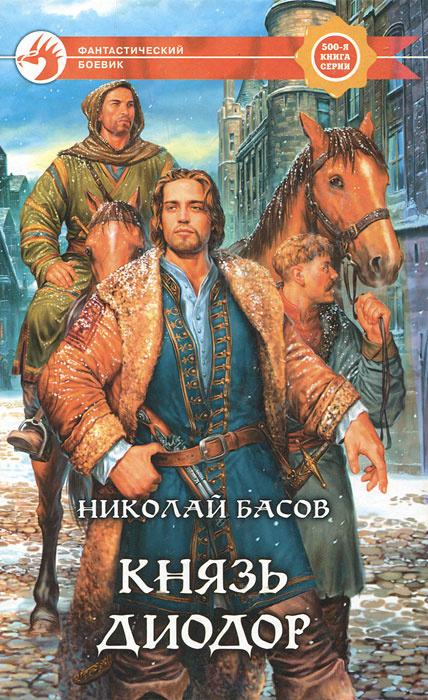 Князь Диодор   Басов Николай Владленович #1