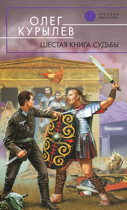 Шестая книга судьбы   Курылев Олег Павлович #1