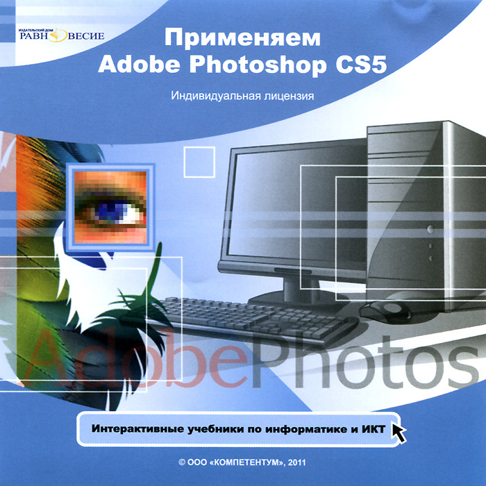 Применяем Adobe Photoshop CS5 #1
