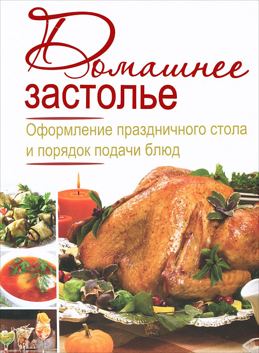 Домашнее застолье. Оформление праздничного стола и порядок подачи блюд  #1