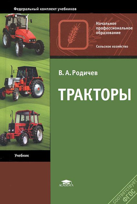 Тракторы #1