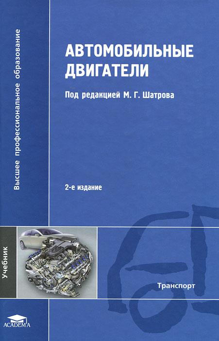Автомобильные двигатели | Морозов Константин Андреевич, Алексеев Игорь Владимирович  #1
