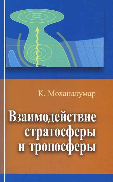Взаимодействие стратосферы и тропосферы #1