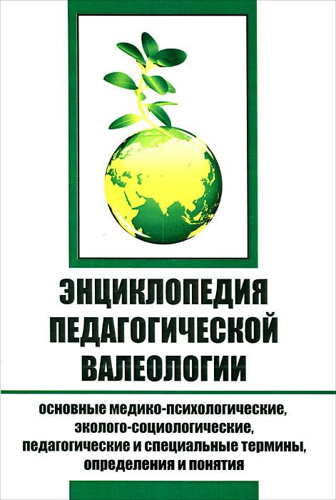 Энциклопедия педагогической валеологии #1