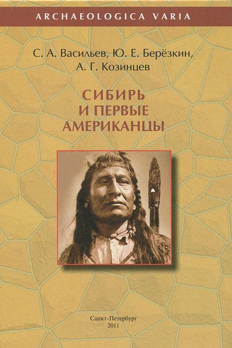 Сибирь и первые американцы #1
