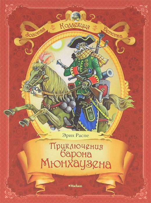 Приключения барона Мюнхаузена   Чуковский Корней Иванович, Распе Рудольф Эрих  #1
