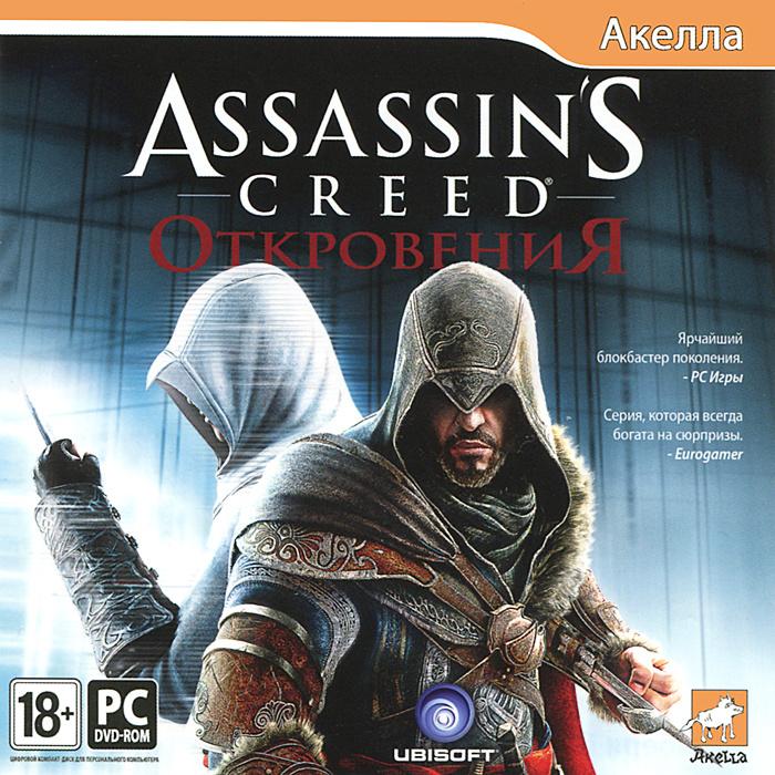 Игра Assassin's Creed: Откровения (XBox360, Русская версия) #1