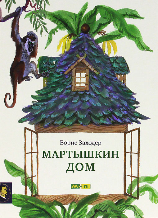 Мартышкин дом #1