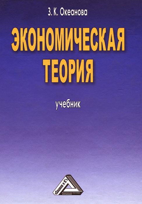 Экономическая теория   Океанова Зинаида Константиновна  #1