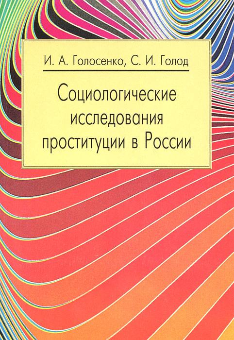 Социологические исследования проституции в России #1