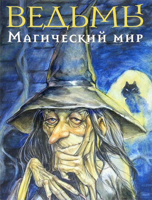 Ведьмы. Магический мир | Рейнольдс Роберто Росаспини, Моралес Максимо  #1