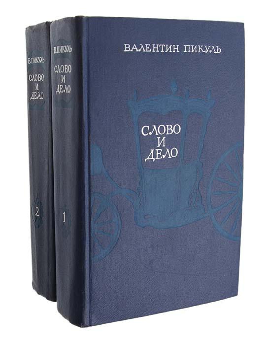 Слово и дело (комплект из 2 книг)   Пикуль Валентин Саввич  #1