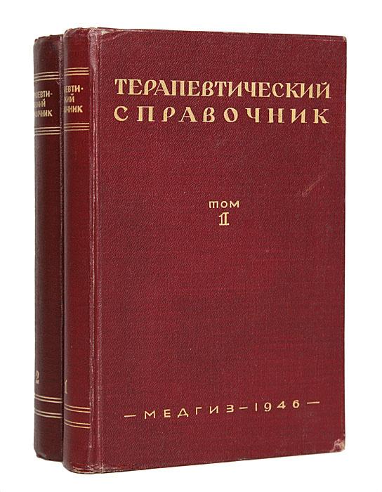 Терапевтический справочник (комплект из 2 книг) #1