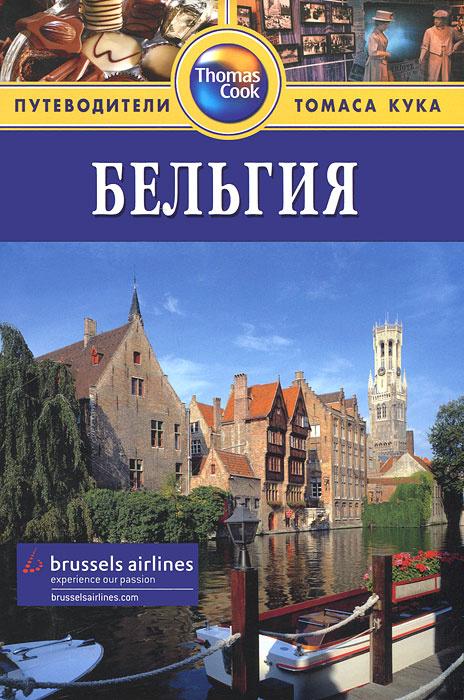 Бельгия. Путеводитель #1