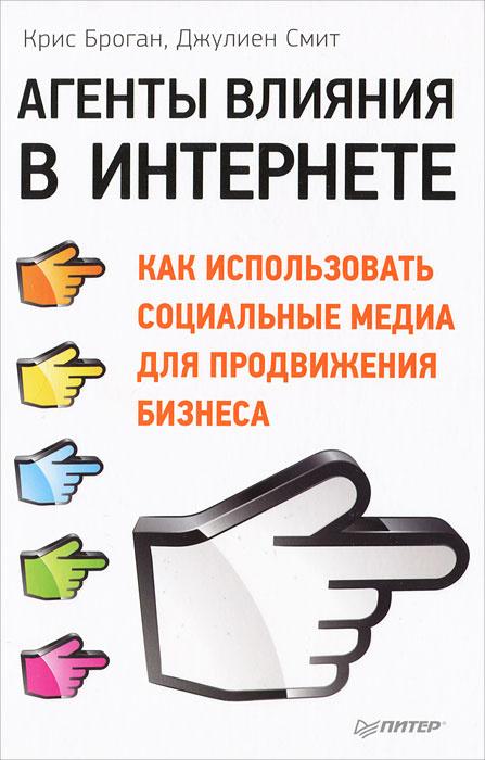 Агенты влияния в Интернете. Как использовать социальные медиа для продвижения бизнеса  #1