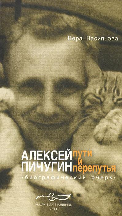 Алексей Пичугин - путь и перепутья | Васильева Вера #1