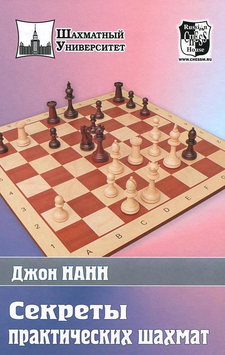 Секреты практических шахмат | Нанн Джон #1