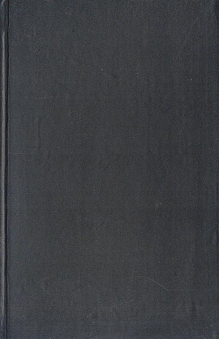 Смертоносные миры | Жданов Лев Львович, Гаррисон Гарри Максвелл  #1