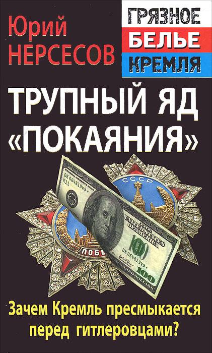 """Трупный яд """"покаяния"""". Зачем Кремль пресмыкается перед гитлеровцами?   Нерсесов Юрий Аркадьевич  #1"""