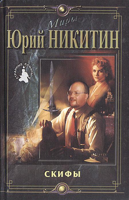 Скифы   Никитин Юрий Александрович #1