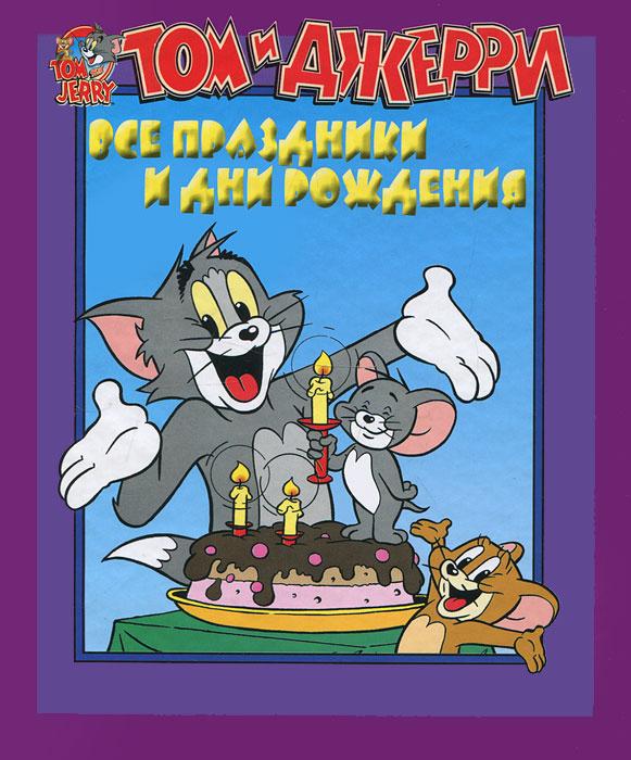 Том и Джерри. Все праздники и дни рождения #1